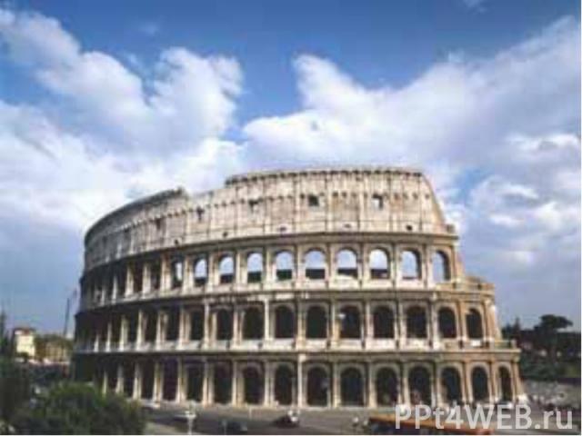 """Столица Италии - Рим Он расположен на реке Тибр. Это самый крупный в Италии и один из древнейших городов мира, получивший название """"Вечный город"""". Население столицы 2,9 млн. жителей."""