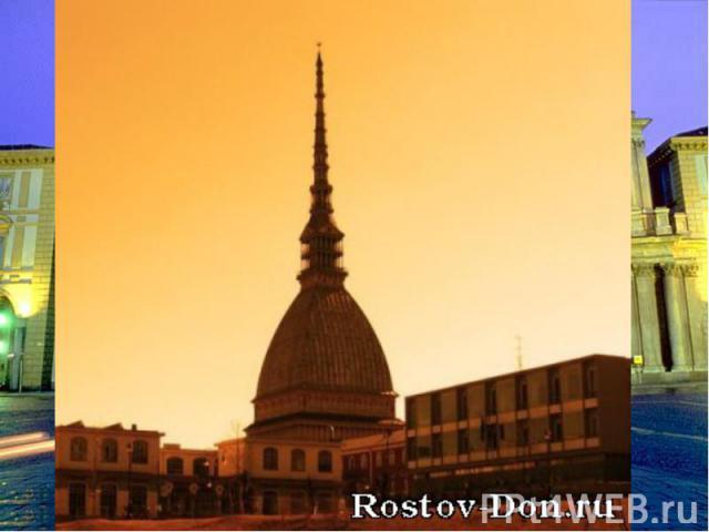 Интересные факты: Турин Турин означает бык (лат. Таурус), это животное стало символом города. Ещё Турин завоевал звание итальянского Голливуда, здесь – музей кино, хотя ранее это здание предназначалось для синагоги.