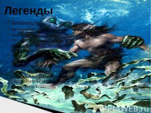 Атлантида - Атлантида - Затонувший остров Зевс с Нептуном сильно поспорили… Тогд