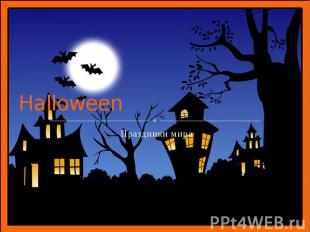 Halloween Праздники мира
