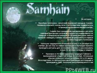 Из истории… Из истории… Прообраз Хэллоуина -кельтскийязыческий празд