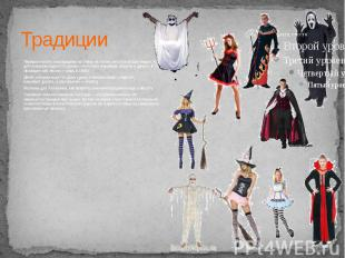 Традиции Первыми носить маскарадные костюмы на Хэллоуин сталив Шотландии,