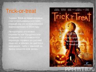 Trick-or-treat ТерминTrick-or-treatвпервые стал использоваться в США