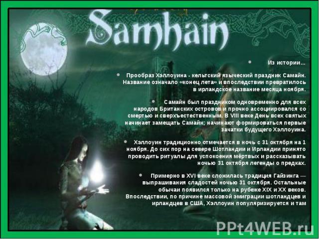 Из истории… Из истории… Прообраз Хэллоуина -кельтскийязыческий праздникСамайн. Название означало «конец лета» и впоследствии превратилось в ирландское название месяцаноября. Самайн был праздником одновременно для всех народов…