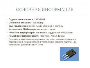 Годы использования: 1955-1964 Годы использования: 1955-1964 Основной элемент: Тр