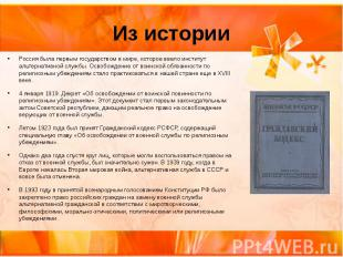 Из истории Россия была первым государством в мире, которое ввело институт альтер