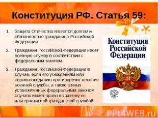 Конституция РФ. Статья 59: Защита Отечества является долгом и обязанностью гражд