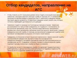Отбор кандидатов, направление на АГС Чтобы попасть на АГС призывник должен лично