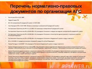 Перечень нормативно-правовых документов по организации АГС Конституция РФ от 12.