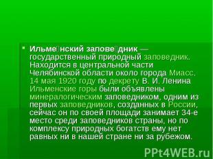 Ильменский заповедник— государственный природный заповедник. Находится в ц
