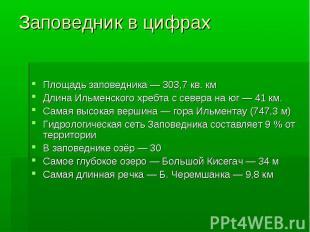 Заповедник в цифрахПлощадь заповедника— 303,7 кв. кмДлина Ильменского хреб