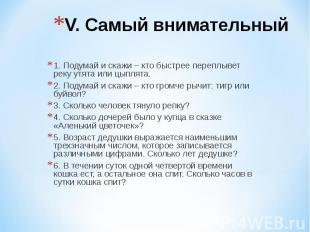 V. Самый внимательный 1. Подумай и скажи – кто быстрее переплывет реку утята или