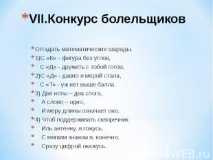 VII.Конкурс болельщиков Отгадать математические шарады. 1)С «К» - фигура без угл