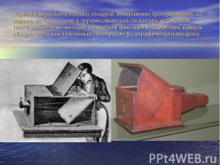 Первая камера была названа обскурой, изображение проецировалось на заднюю матову