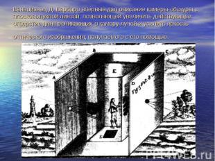 Венецианец Д. Барбаро впервые дал описание камеры-обскуры с плосковыпуклой линзо