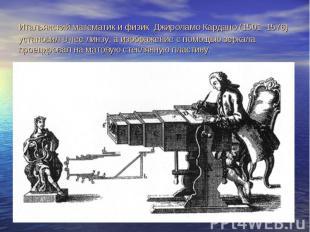 Итальянский математик и физик Джироламо Кардано (1501–1576) установил в нее линз