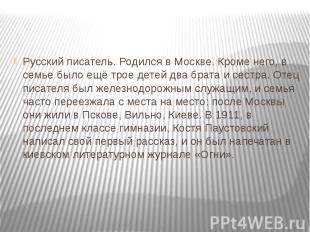 Русский писатель. Родился в Москве. Кроме него, в семье было ещё трое детей два