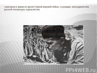 санитаром в армии во время Первой мировой войны, служащим, преподавателем русско