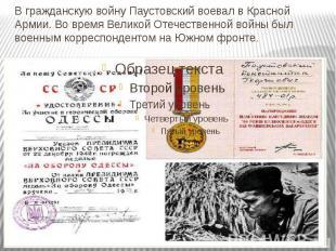 В гражданскую войну Паустовский воевал в Красной Армии. Во время Великой Отечест