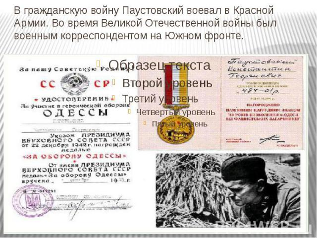 В гражданскую войну Паустовский воевал в Красной Армии. Во время Великой Отечественной войны был военным корреспондентом на Южном фронте.