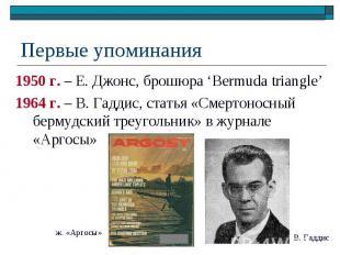 Первые упоминания 1950 г. – Е. Джонс, брошюра 'Bermuda triangle' 1964 г. – В. Га