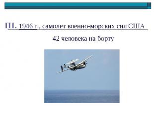 III. 1946 г., самолет военно-морских сил США III. 1946 г., самолет военно-морски