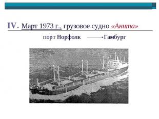IV. Март 1973 г., грузовое судно «Анита» порт Норфолк Гамбург