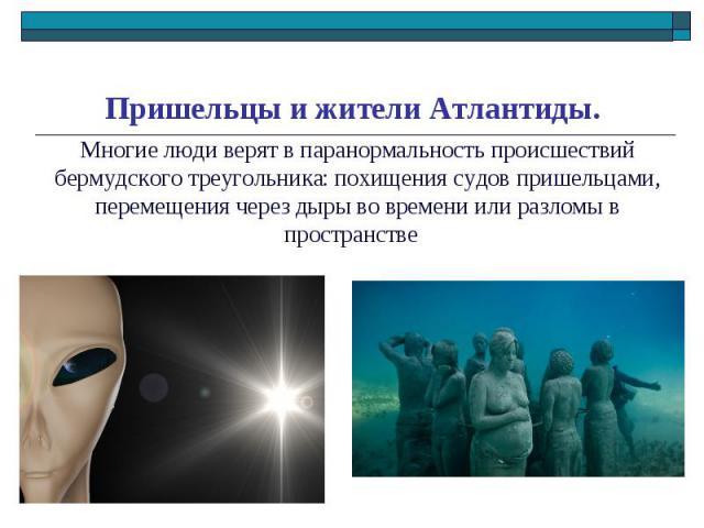 Пришельцы и жители Атлантиды.
