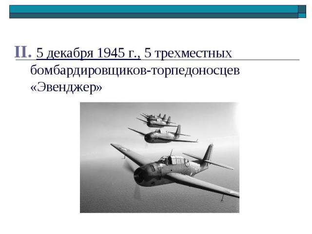 II. 5 декабря 1945 г., 5 трехместных бомбардировщиков-торпедоносцев «Эвенджер» II. 5 декабря 1945 г., 5 трехместных бомбардировщиков-торпедоносцев «Эвенджер»