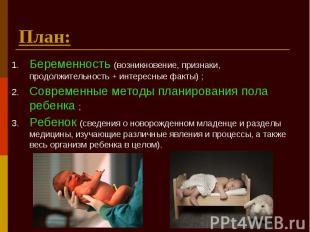 План: Беременность (возникновение, признаки, продолжительность + интересные факт