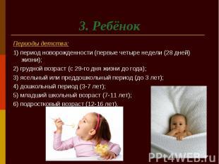 3. Ребёнок Периоды детства: 1) период новорожденности (первые четыре недели (28