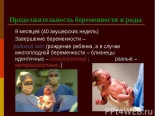 Продолжительность беременности и роды 9 месяцев (40 акушерских недель) Завершени