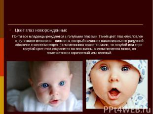 Цвет глаз новорожденных Цвет глаз новорожденных Почти все младенцы рождаются с г