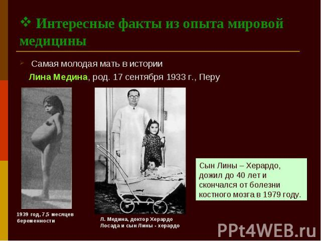 Интересные факты из опыта мировой медицины Самая молодая мать в истории Лина Медина, род. 17 сентября 1933 г., Перу