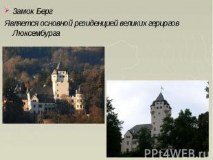 Замок Берг Замок Берг Является основной резиденцией великих герцогов Люксембурга