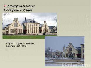 Мамерский замок Построен в X веке