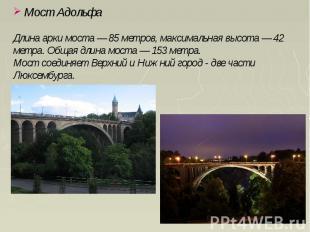 Мост Адольфа Длина арки моста — 85 метров, максимальная высота — 42 метра. Общая