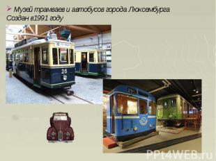 Музей трамваев и автобусов города Люксембурга Создан в1991 году