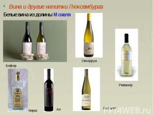 Вина и другие напитки Люксембурга Вина и другие напитки Люксембурга Белые вина и