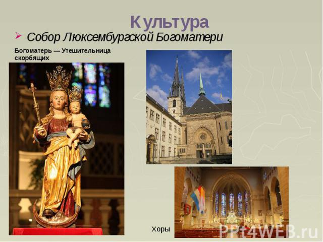 Культура Собор Люксембургской Богоматери
