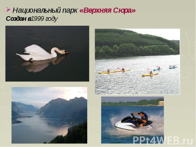 Национальный парк «Верхняя Сюра» Создан в1999 году