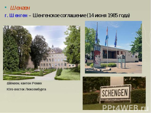 Шенген Шенген г. Шенген – Шенгенское соглашение (14 июня 1985 года)