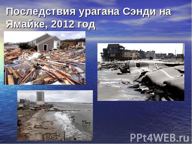 Последствия урагана Сэнди на Ямайке, 2012 год