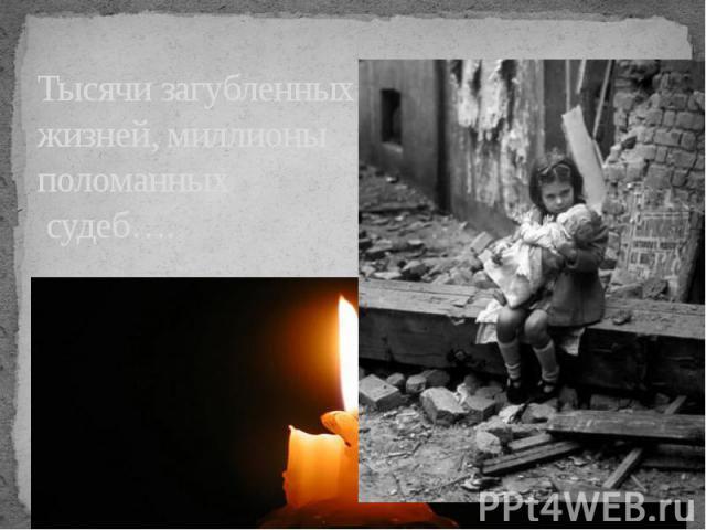 Тысячи загубленных жизней, миллионы поломанных судеб….