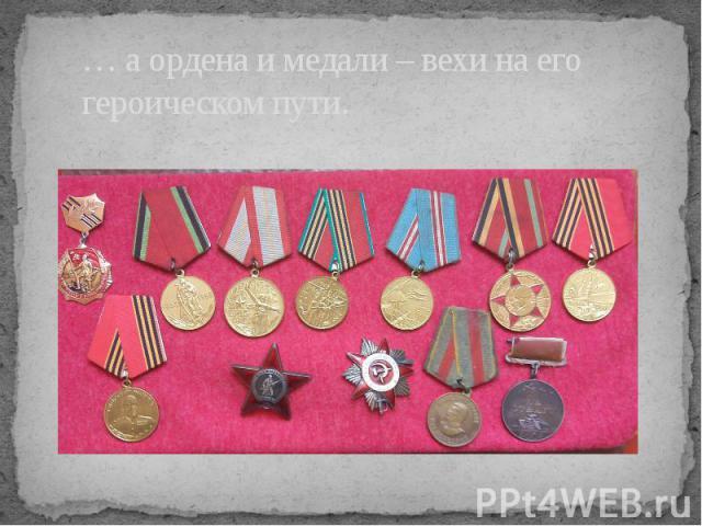 … а ордена и медали – вехи на его героическом пути.