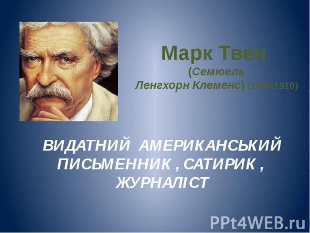 Марк Твен (Семюель Ленгхорн Клеменс) (1835-1910)