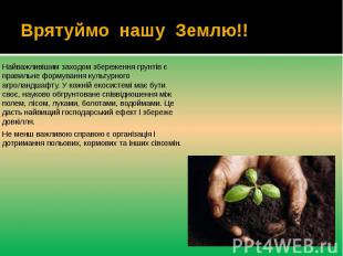 Врятуймо нашу Землю!! Найважливішим заходом збереження грунтів є правильне форму