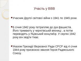 Участь у ВВВ Учасник Другої світової війни з 1941 по 1945 роки. 6 січня 1942 рок
