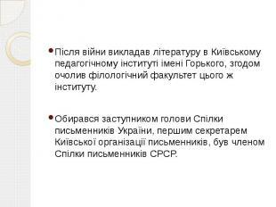 Після війни викладав літературу в Київському педагогічному інституті імені Горьк