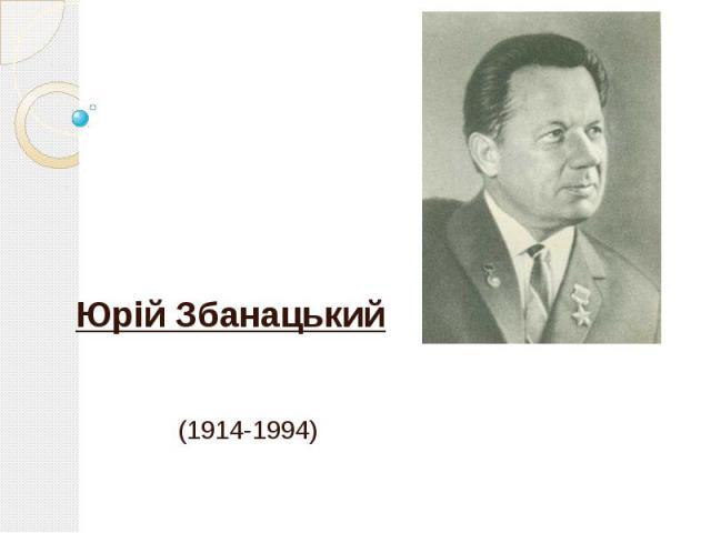 Юрій Збанацький (1914-1994)